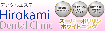 Hirokami Dental Clinic